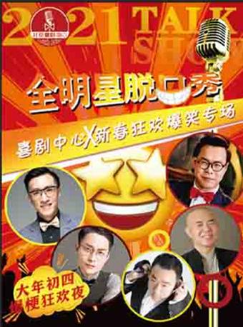 【北京】2021《全明星脱口秀》喜剧中心X新春狂欢爆笑专场