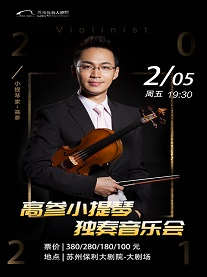 高参苏州小提琴音乐会