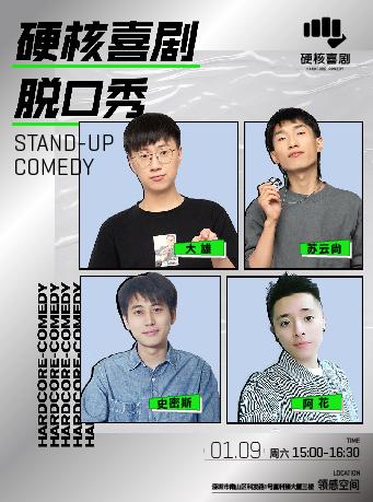 【深圳站】解压周末|硬核喜剧脱口秀
