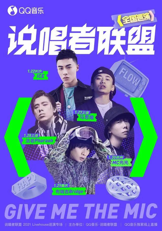 说唱者联盟上海演唱会