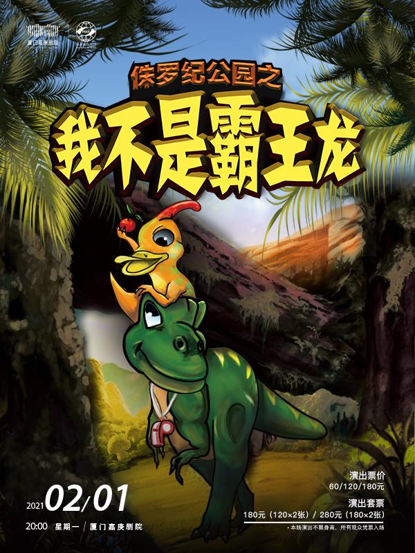 《侏罗纪公园—我不是霸王龙》厦门站