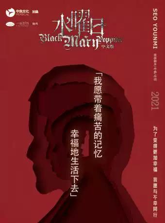音乐剧《水曜日》中文版杭州站