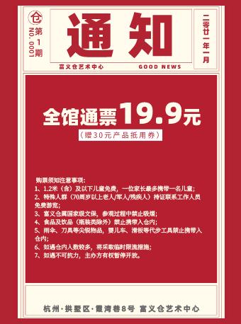 杭州艺展门票