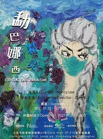 刘婷上海勐巴娜西的精灵个展