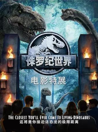 侏罗纪世界电影特展广州站
