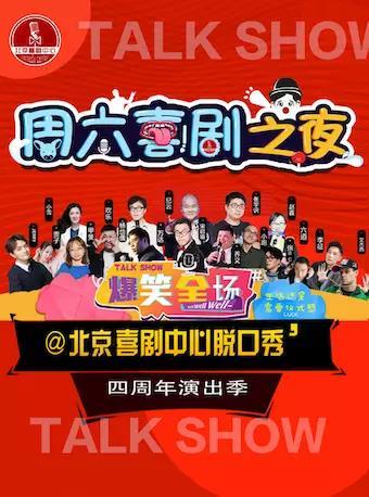 北京周六脱口秀之夜『笑喷演出』
