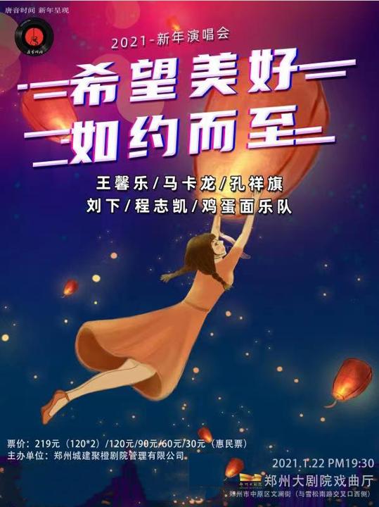 2021《希望美好如约而至》新年演唱会郑州站