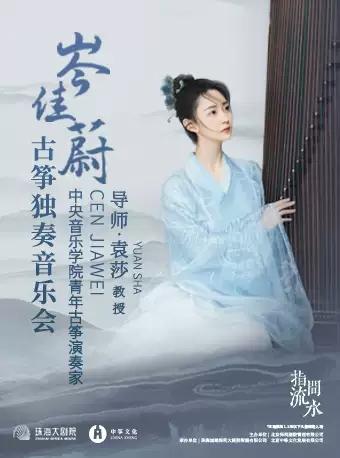 岑佳蔚古筝音乐会珠海站