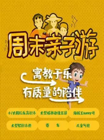 【长沙】亲子周末| 大型城市动漫馆+海贼王sunny号+大型积木池+赛车+亲子游乐