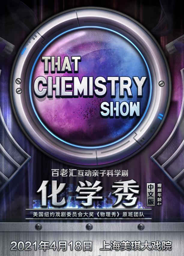 科学剧《化学秀》中文版上海站
