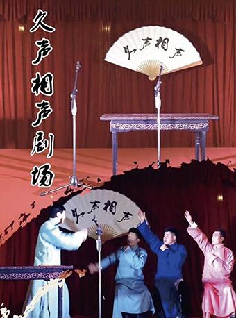 【六盘水】六盘水久声相声剧场爆笑单人演出票