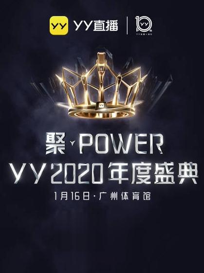 yy2020年度盛典