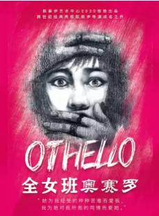 话剧《奥赛罗》上海站
