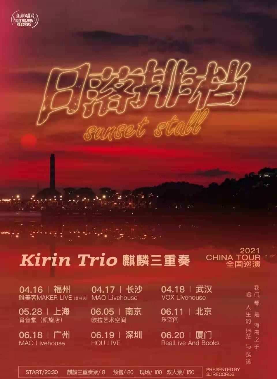 麒麟三重奏Kirin Trio广州演唱会