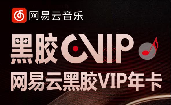 网易云黑胶VIP年卡