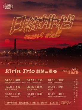 麒麟三重奏Kirin Trio长沙演唱会