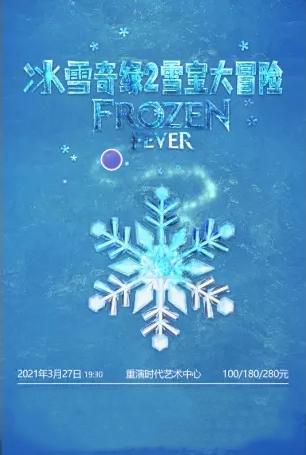 儿童剧《冰雪奇缘2之雪宝大冒险》重庆站