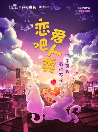 音乐喜剧《恋爱吧!人类》 重庆站