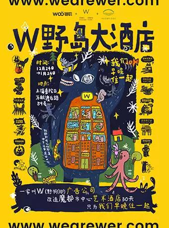 上海W野岛大酒店主题展我们早晚住一起