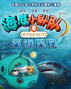 儿童剧《海底小纵队之深海探秘》青岛站
