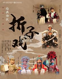 【福州】国家京剧院折子戏专场