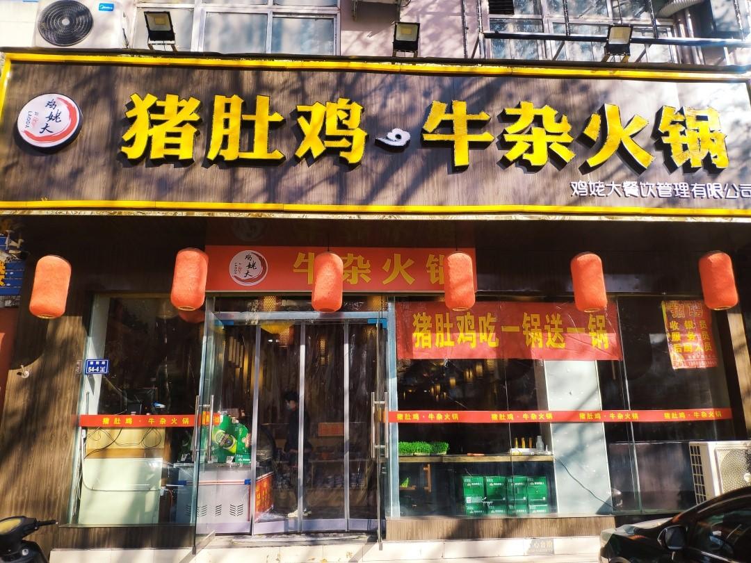 【郑州】鸡姥大猪肚鸡