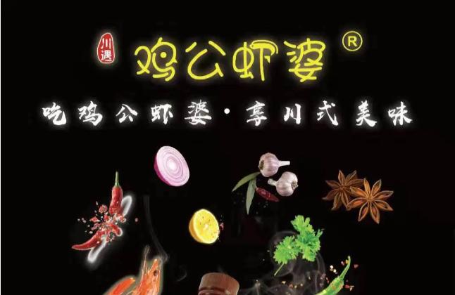 【郑州】鸡公虾婆·金成时代广场