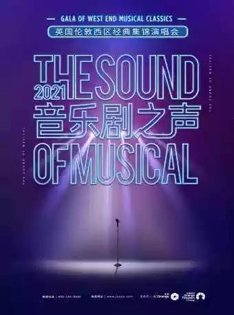 2021舟山音乐剧之声