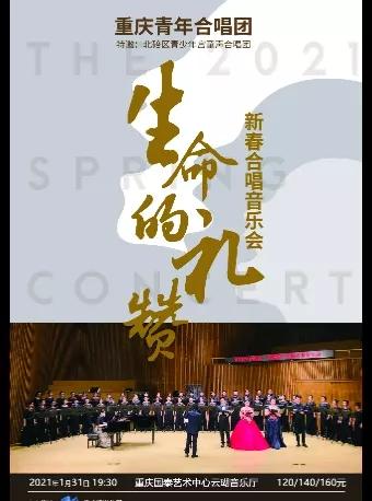 《生命的礼赞》音乐会重庆站