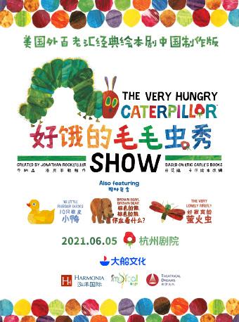 儿童剧《好饿的毛毛虫秀》杭州站