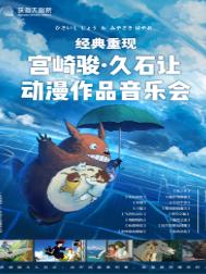 【珠海】经典重现—宫崎骏久石让动漫作品音乐会
