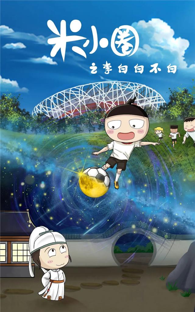 舞台剧《米小圈之李白白不白》杭州站