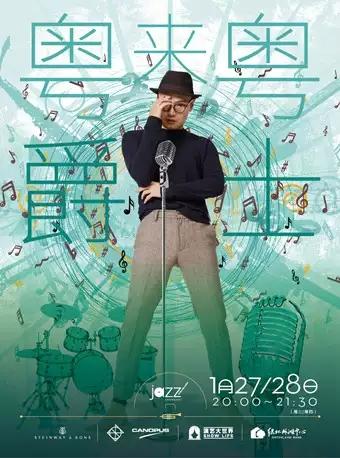 【上海】【林肯爵士乐上海中心】0127-0128 粤来粤爵士