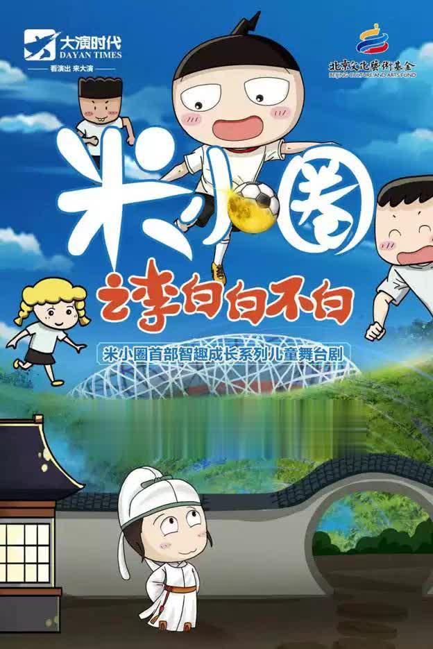 儿童剧《米小圈之李白白不白》北京站