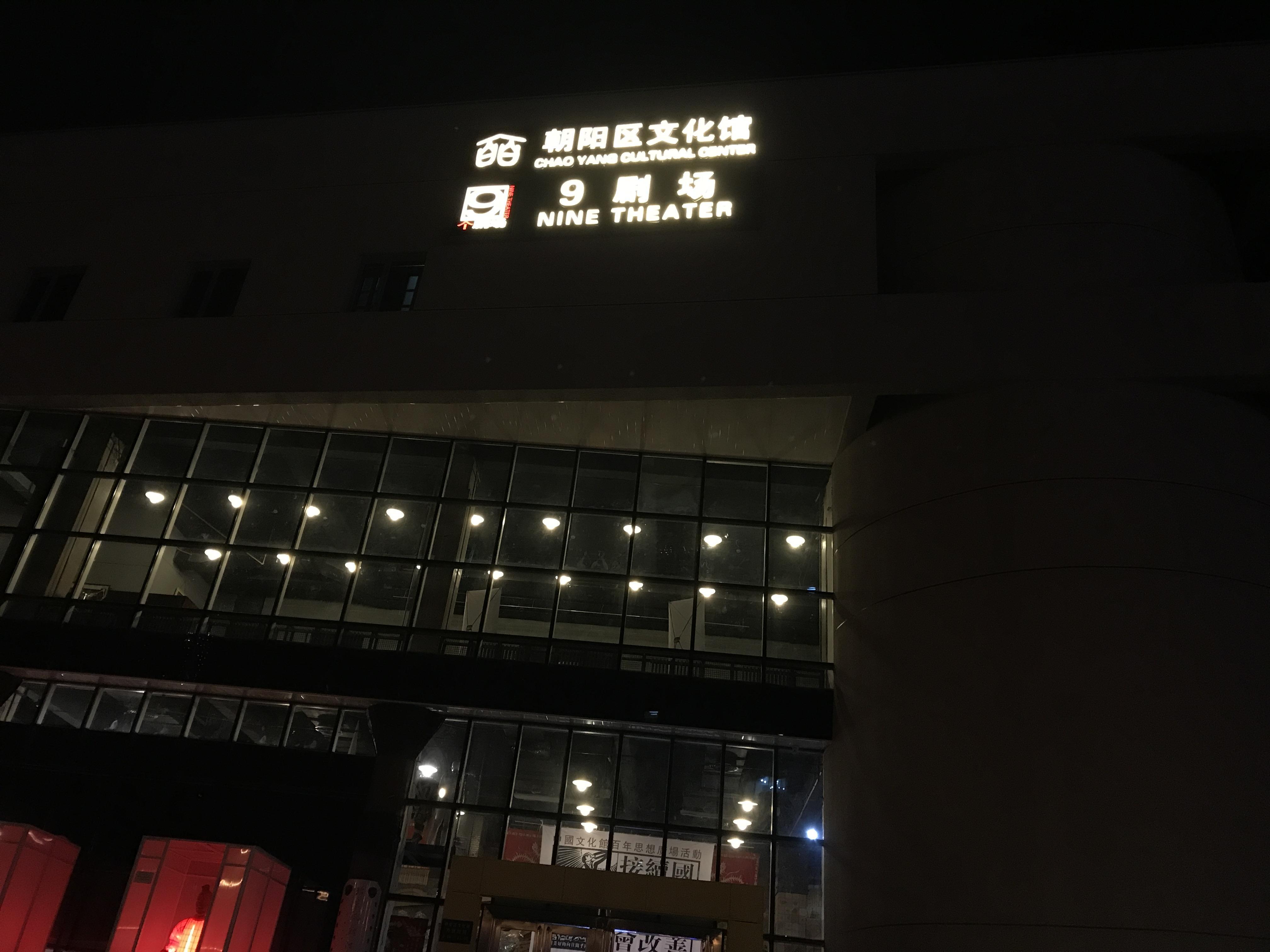 朝阳9剧场行动剧场