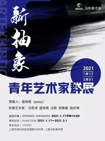上海新抽象青年艺术家群展
