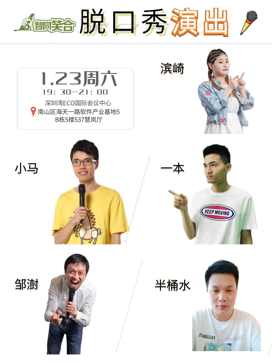 智同笑合脱口秀每周六小剧场-深圳湾站