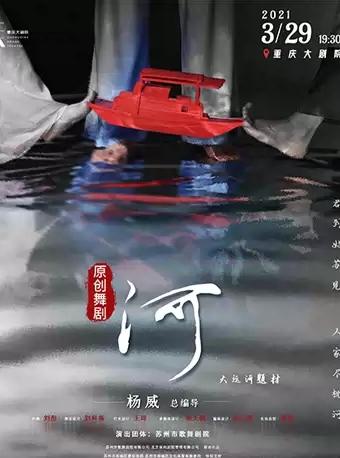 舞剧《河》重庆站