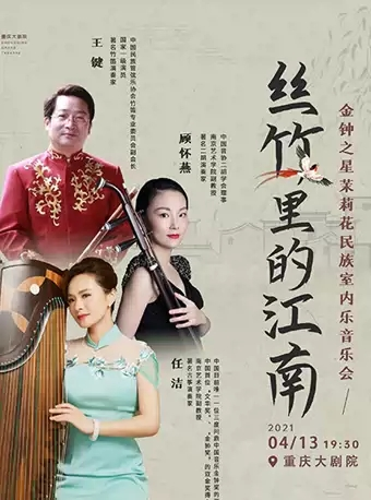 《丝竹里的江南》音乐会重庆站