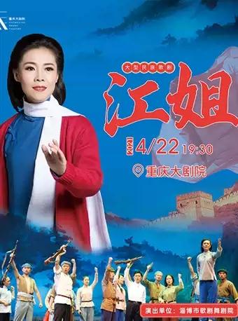 民族歌剧《江姐》重庆站