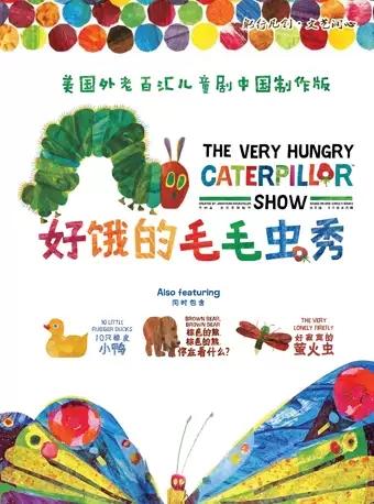 儿童剧《好饿的毛毛虫秀》北京站