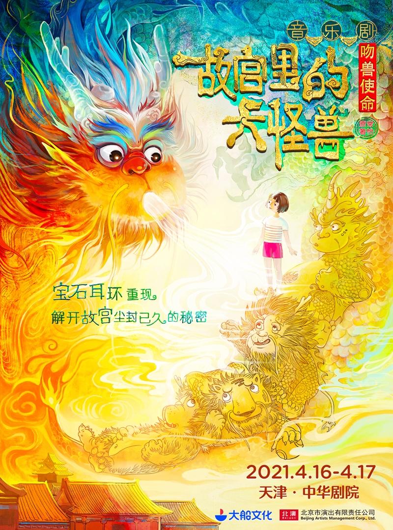 家庭音乐剧《故宫里的大怪兽之吻兽使命》天津站