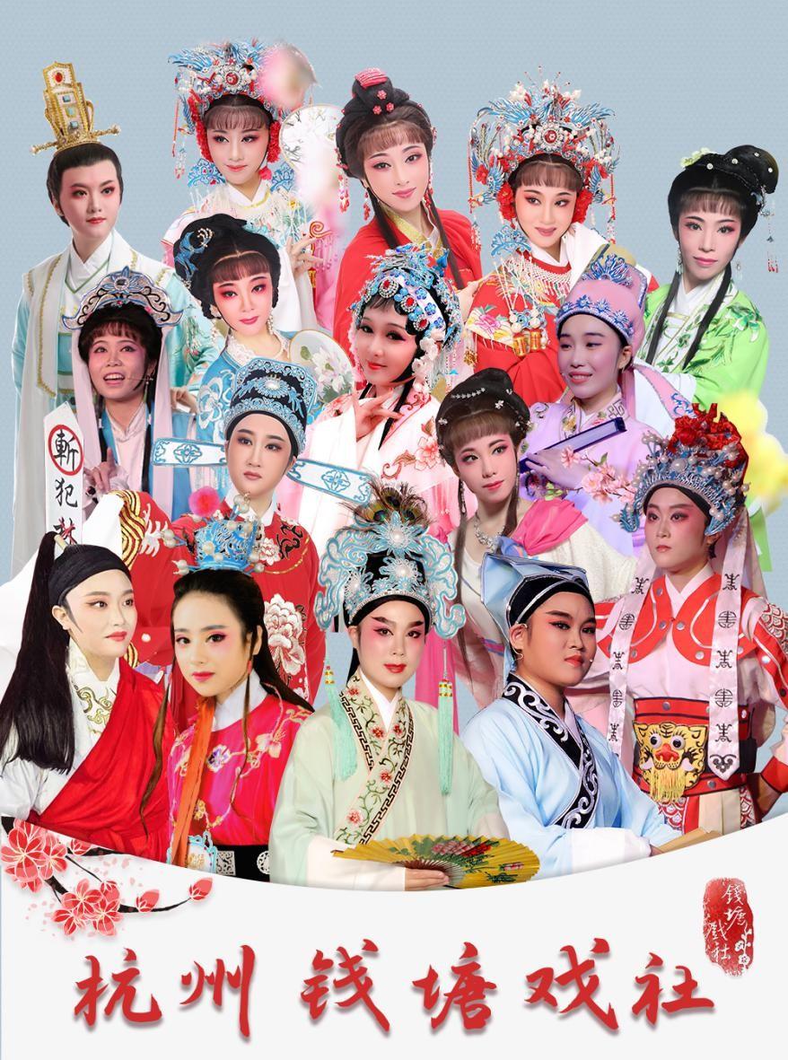 【杭州】【鼓樓劇場】2021年越劇全劇