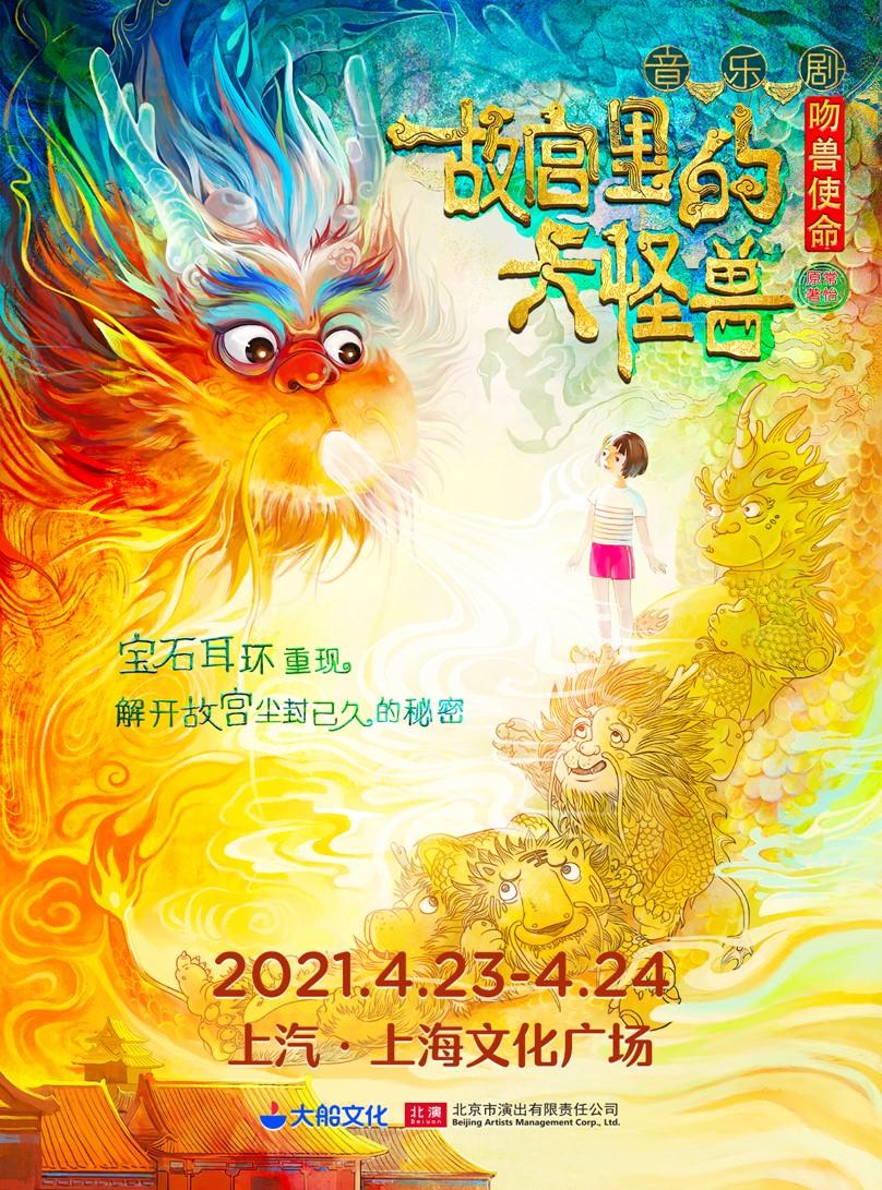 音乐剧《故宫里的大怪兽之吻兽使命》上海站