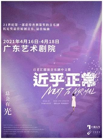 广州音乐剧《近乎正常》