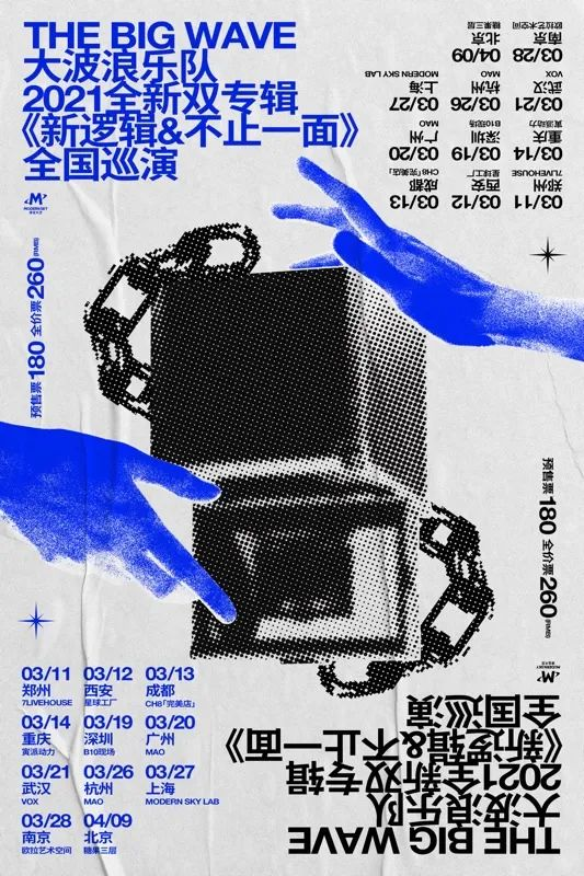 2021大波浪乐队重庆演唱会