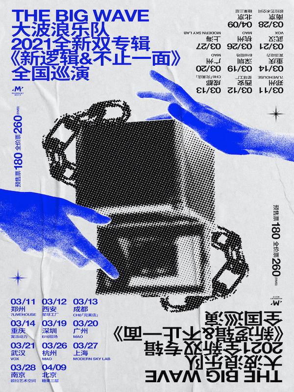 大波浪乐队广州演唱会
