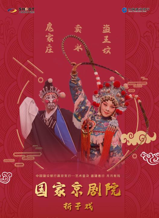 国家京剧院上海折子戏专场