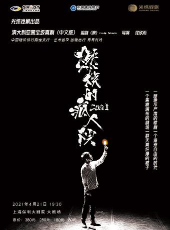 话剧《燃烧的疯人院》上海站