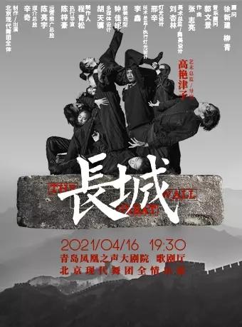 现代舞剧《长城》青岛站